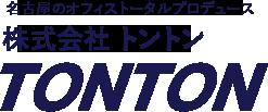 株式会社 トントン